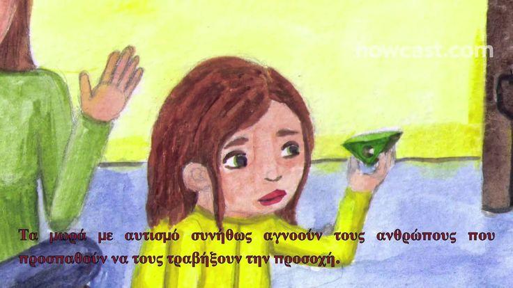 Αυτισμός. Πώς να αναγνωρίσετε τα πρόωρα σημάδια