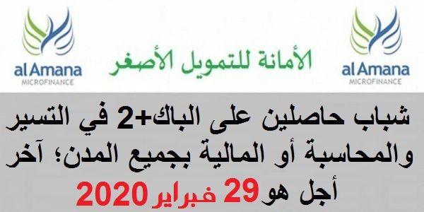 الأمانة للتمويل الأصغر حملة لتوظيف شباب حاصلين على الباك 2 في التسير والمحاسبة أو المالية بجميع المدن آخر أجل هو 29 فبراير 2020 Arabic Calligraphy