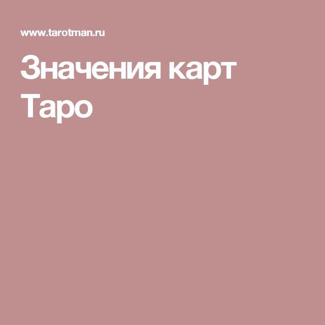 Значения карт Таро