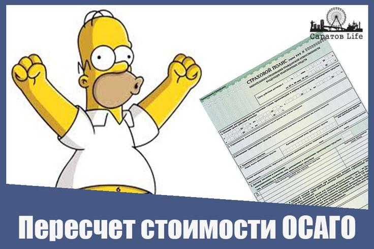 Более миллиона автовладельцев добились пересчета стоимости ОСАГО  Подробнее http://nversia.ru/news/view/id/101813 #Саратов #СаратовLife