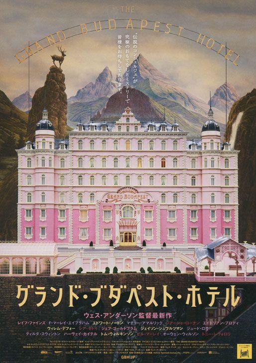 americanapparel:  The Grand Budapest Hotel (2014)