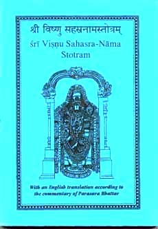 Complied by Sri Rama Ramanuja Acharya (www.srimatham.com) and namavalli (garland of names) based on the translation by Sri Parashara Bhattar - has over 60 pages with English translation. Available for a donation to www.srimatham.com  Once the donation has been made, please send the automatically generated Paypal receipt to yajur_veda_australasia@yahoo.com.au and the password to download this e-book shall be sent asap.