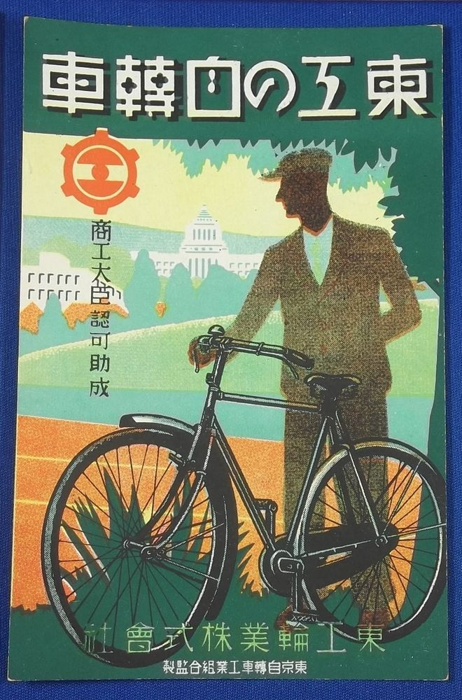 """1930's Japanese Postcard : Advertising Poster Art of """"TOKO Bicycle Industry Co., Ltd"""" /  Art of Man , Bicycle & The Diet Building implying they have the government back-up / vintage antique old art card / Japanese history historic paper material Japan"""