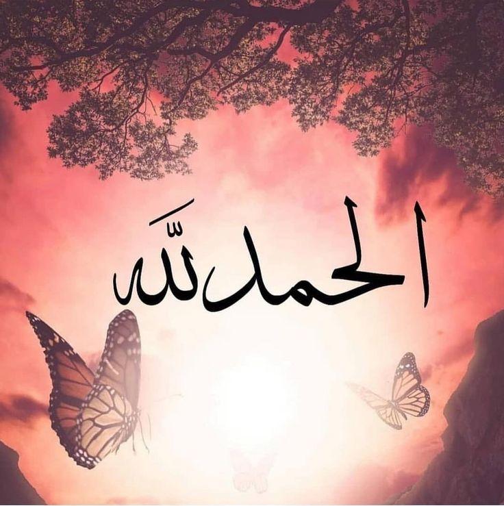 картинки с надписью альхьамдулиллахь собраны несколько