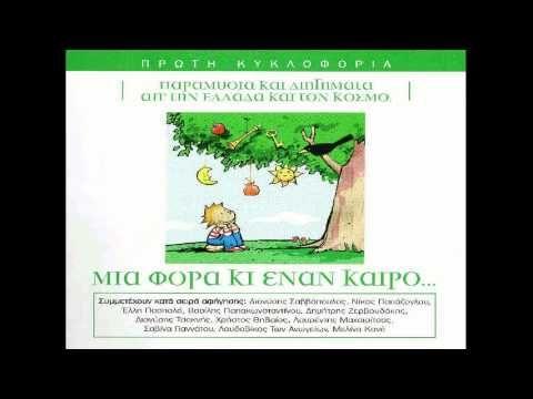 ▶ Βασίλης Παπακωνσταντίνου - Αποφώνηση - YouTube