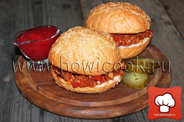 """HowICook: Сэндвич """"Слоппи Джо"""" (""""Неряха Джо"""") от Рэйчел Рэй"""