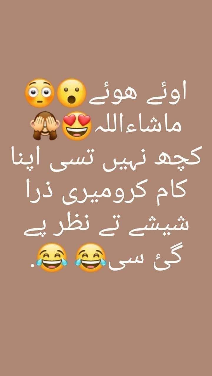 Ufffffffffff Funny Quotes In Urdu Cute Funny Quotes Fun Quotes Funny
