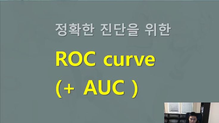 #1.6. ROC 커브 (+ AUC, Precision, Recall) - YouTube