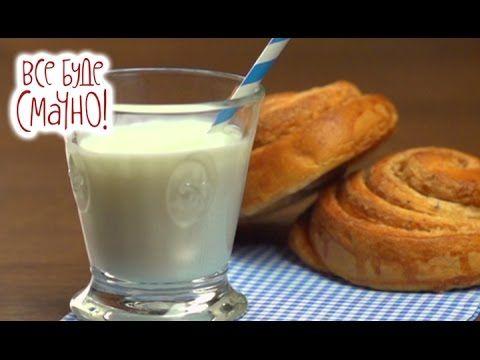 10 блюд из молока. Часть 2 — Все буде смачно. Сезон 4. Выпуск 20 от 30.10.16 - YouTube