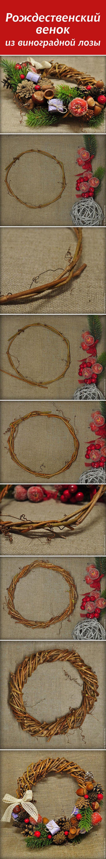 Плетем рождественский венок из виноградной лозы #wreath