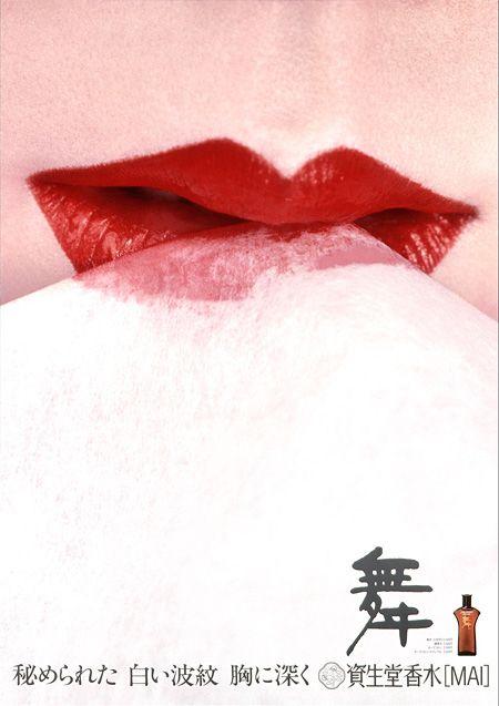 『資生堂香水 舞』1984年(AD,D:中村誠、Photo:横須賀功光、Model:山口小夜子)
