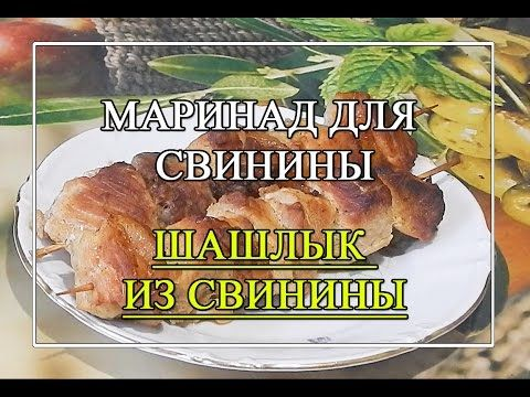 Маринад для свинины для шашлыка. Вкусный шашлык.