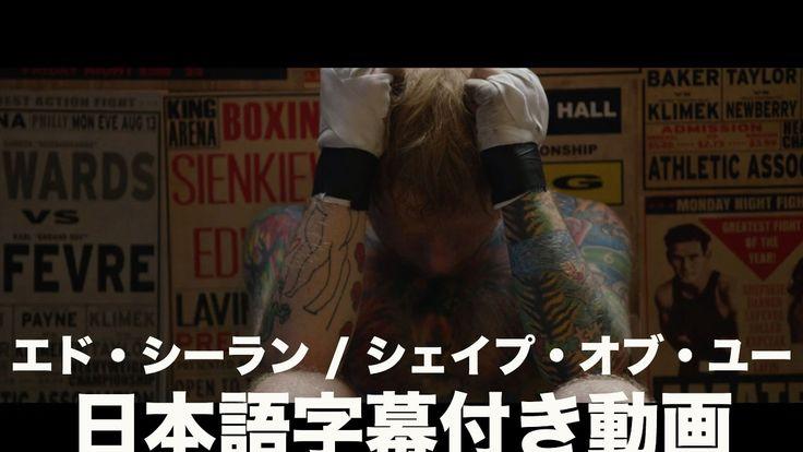 エド・シーラン - シェイプ・オブ・ユー(字幕付き)