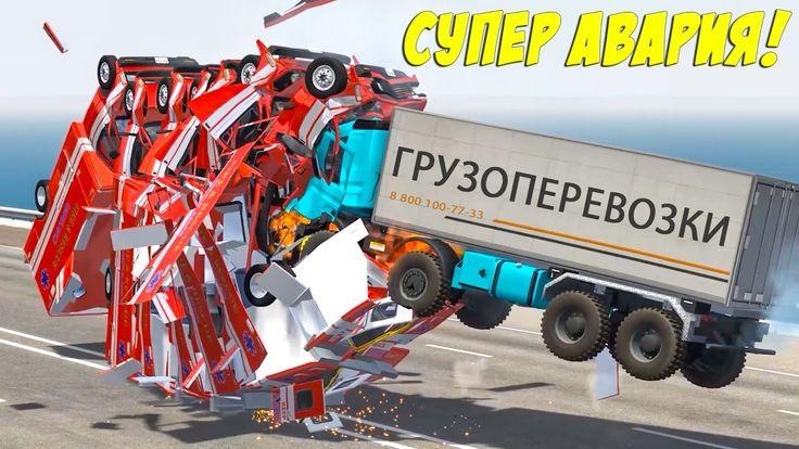 Массовые аварии Столкнулись много машинок 3D мультик игра для мальчиков ...