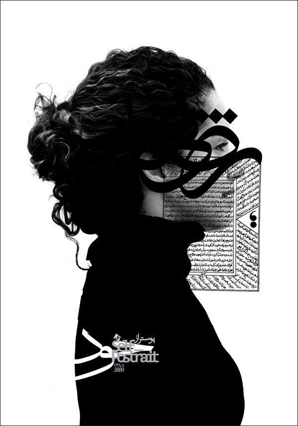 Re contemporary graphic design in Iran. Shadi Rezaei