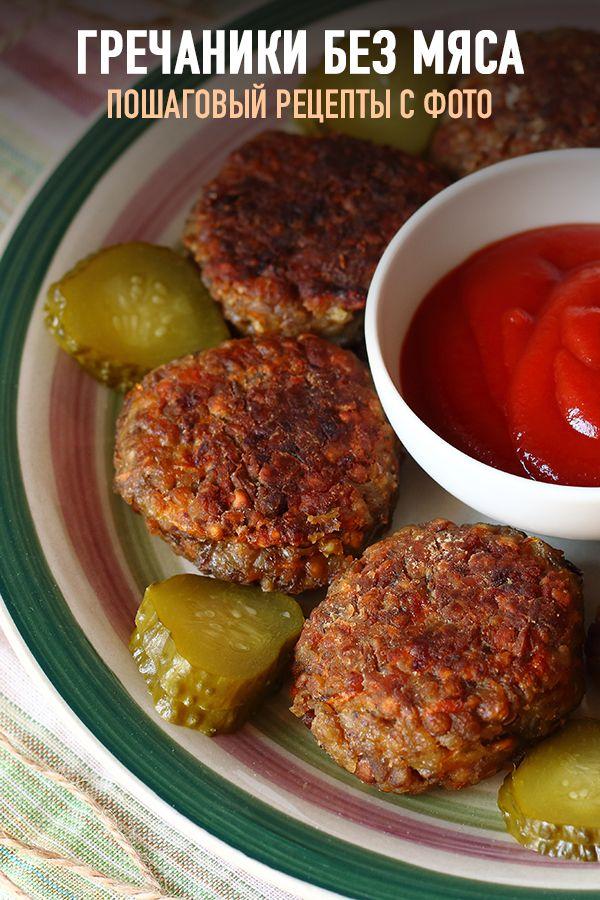 Еда без мяса рецепты повседневные