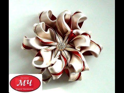 МК Интересный цветок канзаши. Цветы из лент. DIY Ribbon flowers