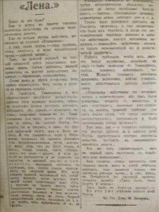 И соответственное освещение этих трагических событий в первом номере Правды от 5 мая 1912 года.