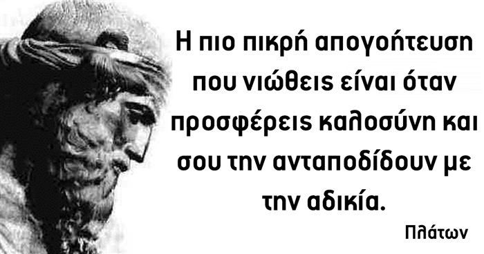 40 από τα καλύτερα γνωμικά του Πλάτωνος, μια σοφία αιώνων.  #αποφθέγματα