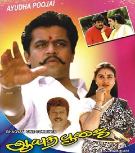 Ayudha Poojai Tamil Movie Online - Arjun Sarja, Urvashi, Roja, Goundamani, Nagesh, Thilakan and Sathyapriya. Directed by C. Sivakumar. Music by Vidyasagar. 1995 [A]