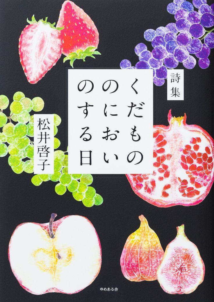 Keiko Matsui: Kudamono no nioi no suru hi - Sara Kajino, Takasuke Onishi(direction Q)