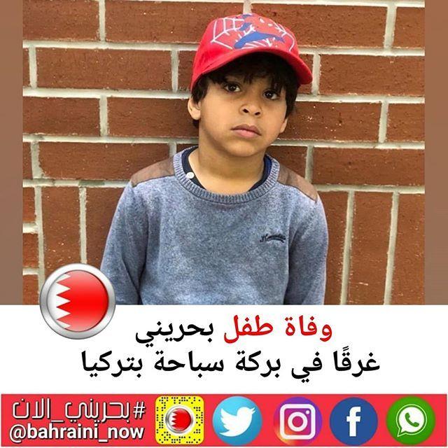 وفاة طفل بحريني غرقا في بركة سباحة بتركيا توفي الطفل البحريني محمد علي جواد مدن 8 سنوات بعد غرقه في بركة سباحة صب Incoming Call Screenshot Incoming Call
