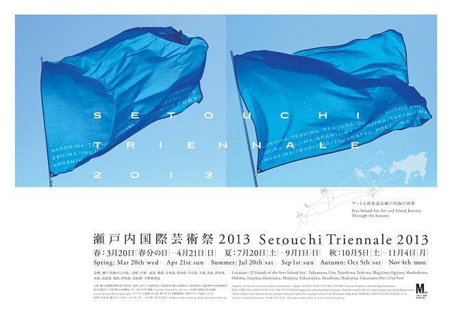 【画像 7/7】アートで島めぐり「瀬戸内国際芸術祭2013」夏の展示イベント開催 | Fashionsnap.com