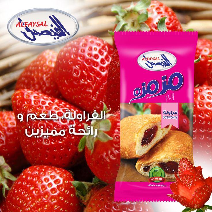 الفراولة، طعم و رائحة مميزين  ========= #ويكند #يوم #الفيصل #لذيذه #الكويت #حب #كويتيات #السعودية  #كاكاو #حلويات #كويتي  #فاشنيستا #الفروانية #بيان #بيتزا #فطاير #pizza #morrning #honey #q8i #kuwaityiat #Kuwait #chocolate  #q8sweet #q8insta #q8food #q8fitness #q8sweet #alfaysal