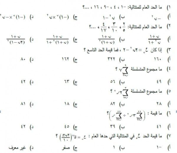 اوراق عمل حل المعادلات والمتباينات الأسية مع الاجابات للصف العاشر مادة الرياضيات المتكاملة Solving Bullet Journal Journal