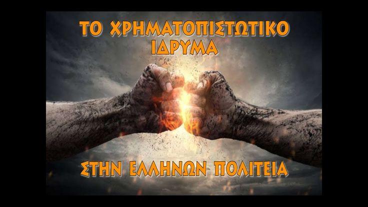 9  Tο χρηματοπιστωτικό ίδρυμα της Ελλήνων Πολιτείας