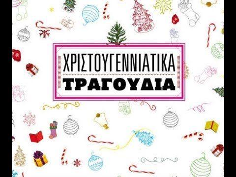 Χριστουγεννιατικα τραγουδια ξενα και ελληνικα - YouTube