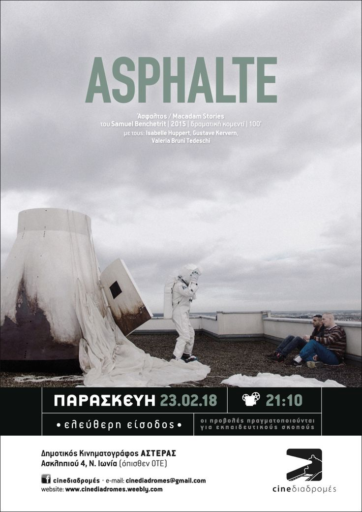 Άσφαλτος (Asphalte / Macadam Stories, 2015) poster