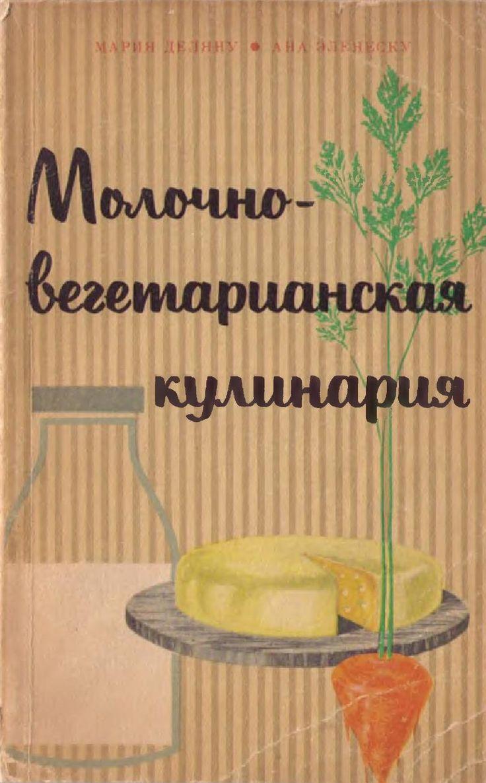 #ClippedOnIssuu from Молочно вегетарианская кулинария 1965