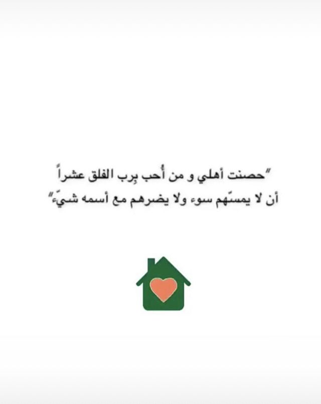 Pin By Nahedelasely On Life Rules Quotes Holy Quran Arabic Quotes