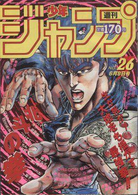 """Mandarake   Shueisha Weekly Shonen Jump 1986 (1986) 26 cover page = Tetsuo Hara ・ Buronson """" Fist of the North Star """"""""8626"""