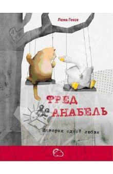 Лена Гессе - Фред и Анабель. История одной любви (энас)