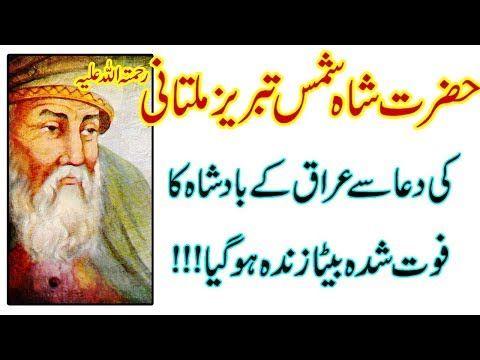 Hazrat Shah Shams Tabrizi R.A Ki Aik Badshah Say Mulaqat - Islamic Short Stories With Moral in Urdu - (More info on: https://1-W-W.COM/meditation/hazrat-shah-shams-tabrizi-r-a-ki-aik-badshah-say-mulaqat-islamic-short-stories-with-moral-in-urdu/)