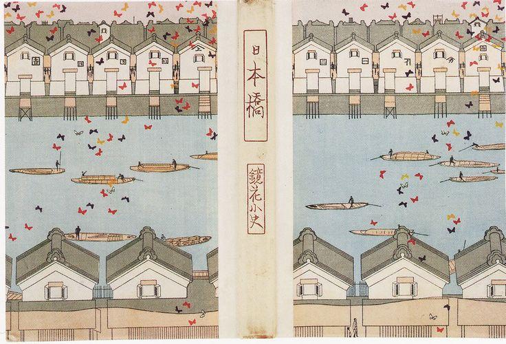泉鏡花『日本橋』装丁 小村雪岱 大正3(1914)千章館
