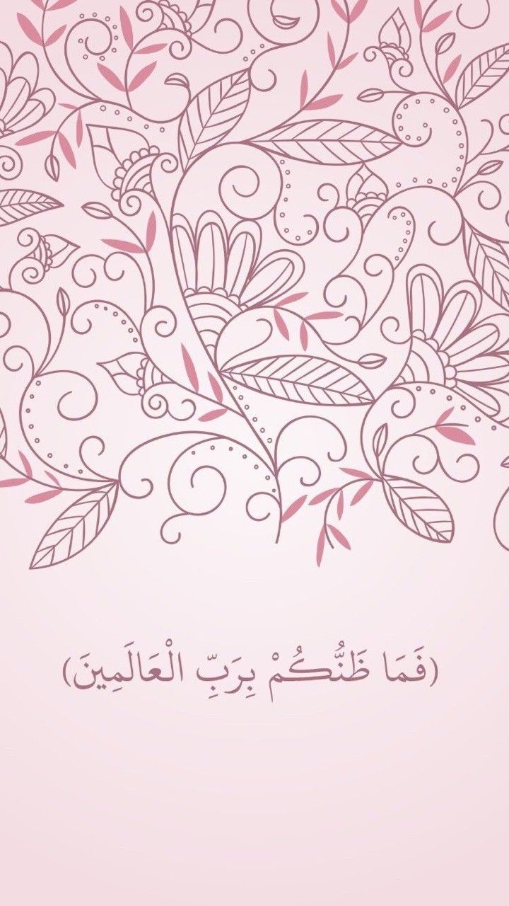 Pin By K S 25 25 On هاديه قران وادعيه Beautiful Quran Quotes Islamic Quotes Quran Islamic Pictures