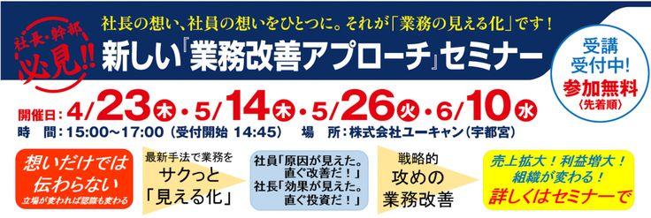 www.ucan-ltd.co.jp (1024×345)