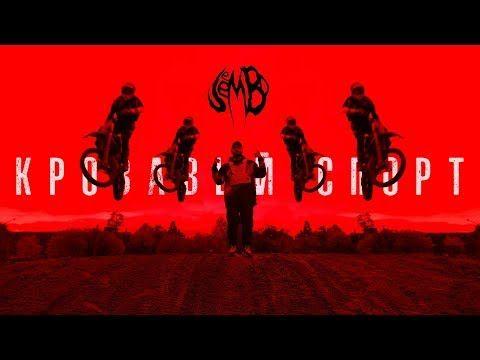 JEEMBO — КРОВАВЫЙ СПОРТ (Prod  by PLURBS) - YouTube   Music