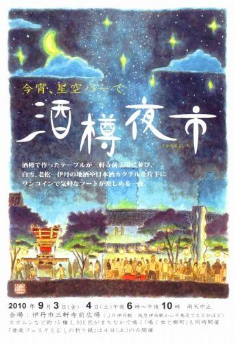 土曜は息子と伊丹の「酒樽夜市」というイベントに行ってきました。白雪、老松といった日本酒メーカーのお膝元なので、夕涼みしながら日本酒に親しもうという趣旨のイ...