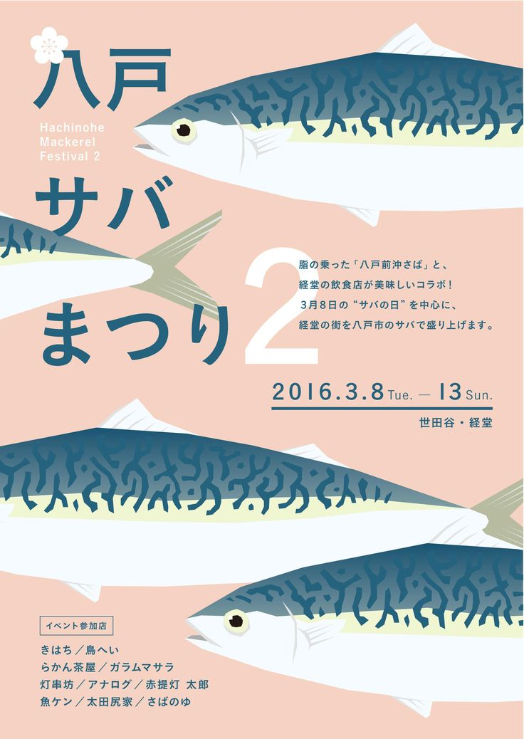 #print #poster #design #illustration Hachinobe Mackarel Festival 2