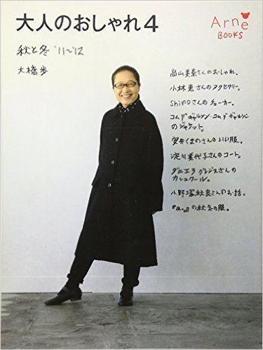 Amazon.co.jp: 大人のおしゃれ 4: 大橋歩: 本