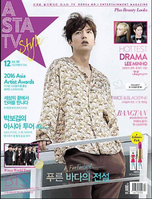 ASTA TV+ Style Korea Magazine December 2016 Lee Min Ho Park Bo Gum Cover