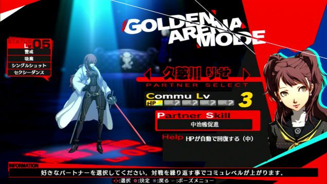 What's New in Persona 4 Arena Ultimax