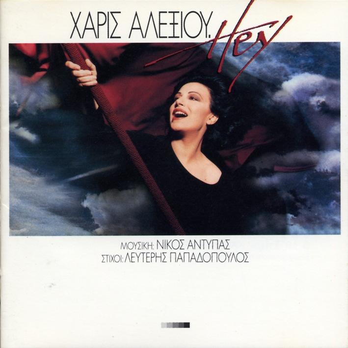 Haris Alexiou / Hey [1994]