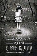 Интересная книга Дом странных детей, Риггз Ренсом #onlineknigi #книги #книжныйчервь #буквы