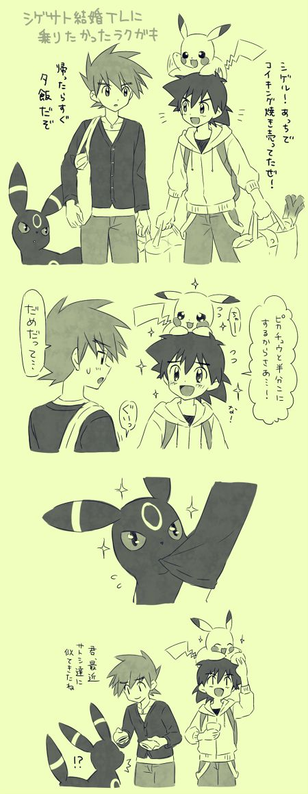 Pokemon manga. I can't read japenese so I don't know what there saying. | AWHAWHAWHAWH THEY LOOK SO ADORABLE AND SHINY SHINY (just kidding but really, they look REALLY ADORABLEEEE)