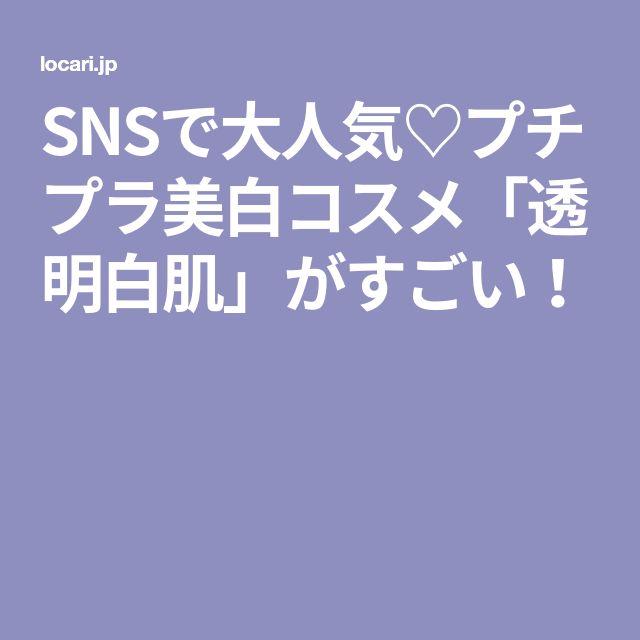 SNSで大人気♡プチプラ美白コスメ「透明白肌」がすごい!
